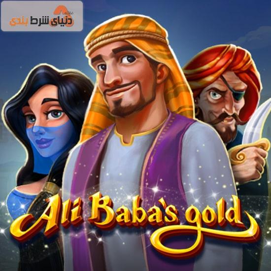 بازی طلای علی بابا
