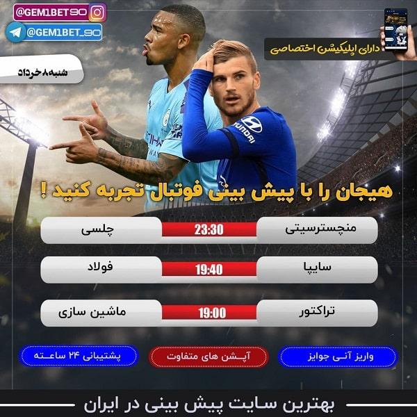 پیش بینی فوتبال امروز بازی های شنبه 8 خرداد 1400