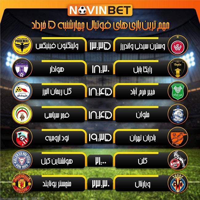پیش بینی فوتبال امروز بازی های چهارشنبه 5 خرداد 1400