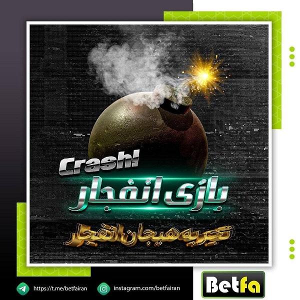 آدرس جدید سایت Betfa فارسی
