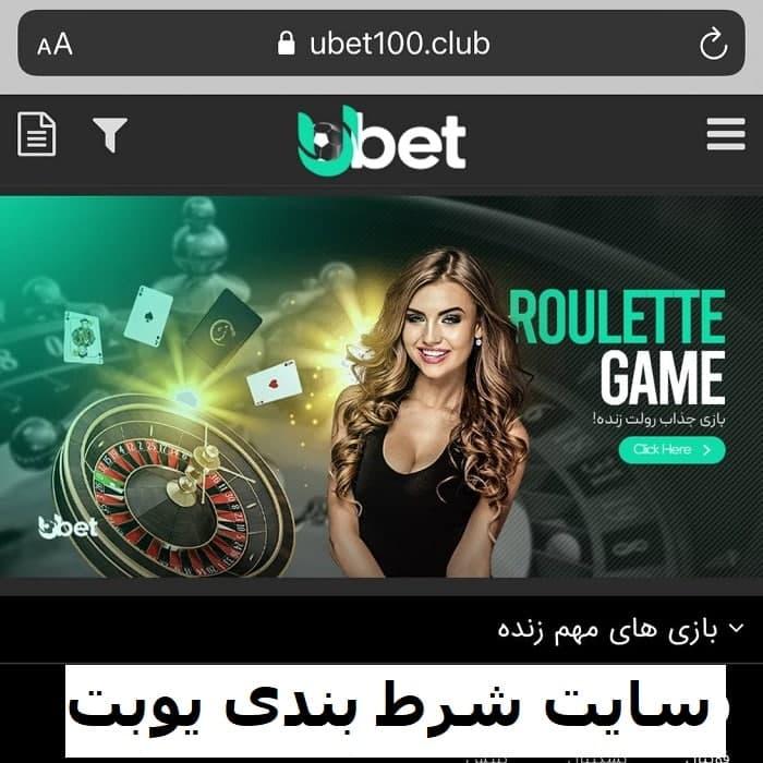 سایت یوبت Ubet به همراه آموزش ثبت نام و لینک ورود به سایت