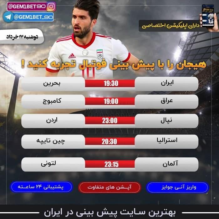 پیش بینی فوتبال امروز بازی های دوشنبه 17 خرداد 1400