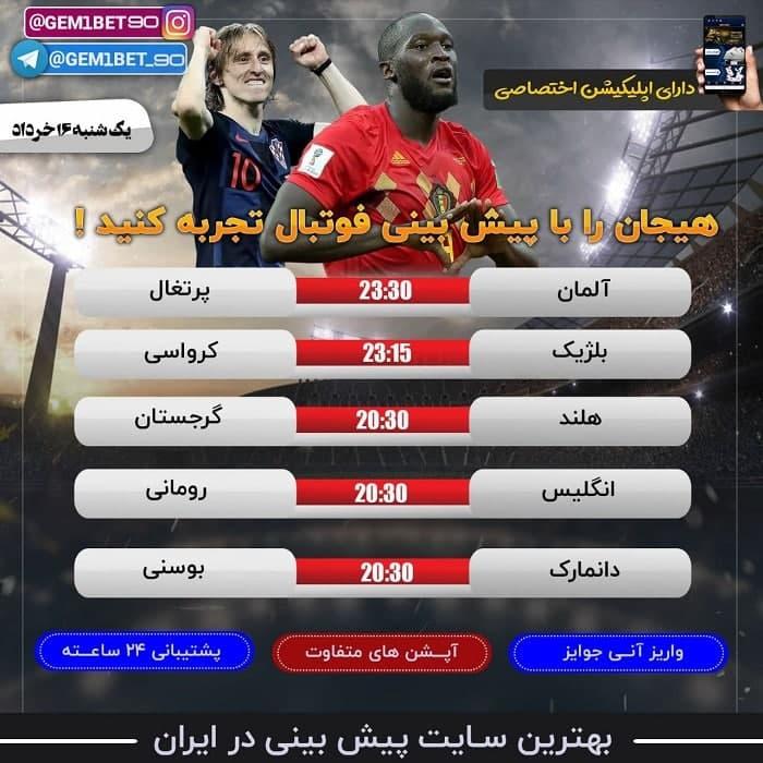 پیش بینی فوتبال امروز بازی های یکشنبه 16 خرداد 1400