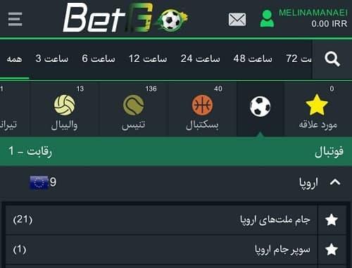 پیش بینی ورزشی و زنده Betgo