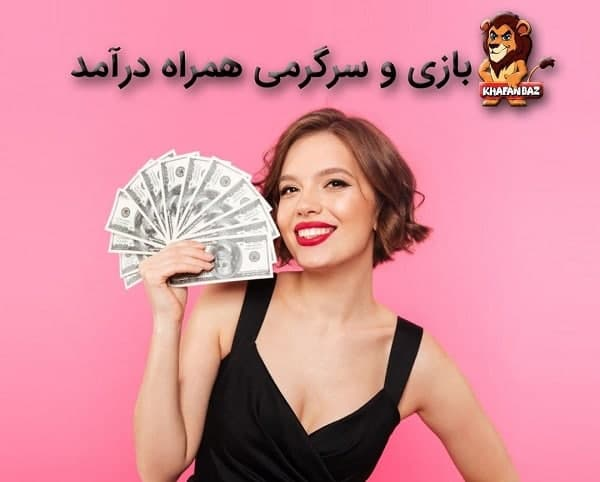 بونوس های سایت Khafanbaz