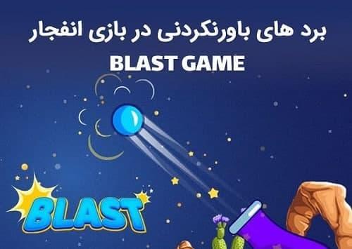 بازی انفجار سایت Betnub (بازی بلاست)